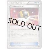 ハイパーボール(XY)【-】{012/021}