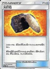 火打石【U】{045/053}