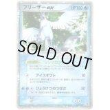 フリーザーex【P】{010/PLAY}