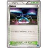 磁気嵐【U】{080/080}