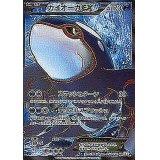 カイオーガEX【SR】{054/052}
