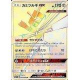 カミツルギGX【HR】{058/050}