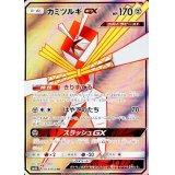 カミツルギGX【SR】{053/050}