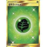 基本草エネルギー【UR】{068/051}