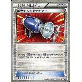 ポケモンキャッチャー【-】{015/023}