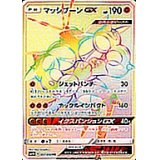 マッシブーンGX【HR】{057/050}