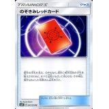[状態B]のぞきみレッドカード【U】{047/050}