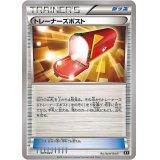トレーナーズポスト【-】{017/041}