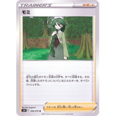 画像1: ☆SALE☆モミ【U】{068/070}