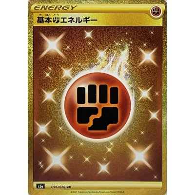 画像1: 基本闘エネルギー【UR】{096/070}