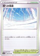 ☆SALE☆頂への雪道【U】{069/070}