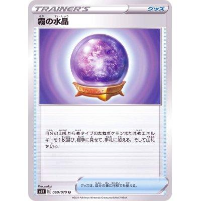 画像1: ☆SALE☆霧の水晶【U】{060/070}