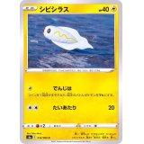 シビシラス【C】{032/069}
