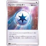 トレジャーエネルギー【U】{069/069}
