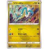 ジジーロン【U】{047/067}