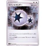 ツインエネルギー【U】{067/067}
