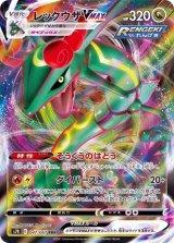 ☆SALE☆レックウザVMAX【RRR】{047/067}