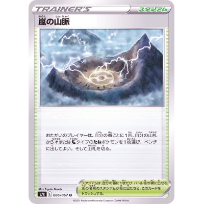 画像1: ☆SALE☆嵐の山脈【U】{066/067}