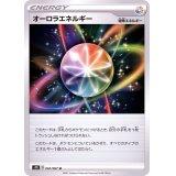 オーロラエネルギー【U】{067/067}