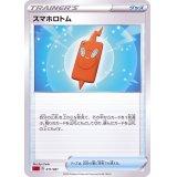 スマホロトム(SC2)【-】{011/021}