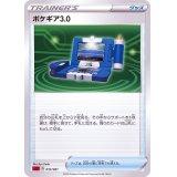 ポケギア3.0(SC2)【-】{013/021}