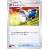 ポケモンキャッチャー【-】{015/021}