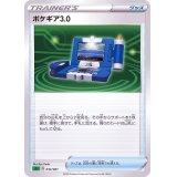 ポケギア3.0【-】{014/021}