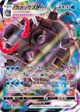 カメックスVMAX(RRR仕様)【-】{002/020}