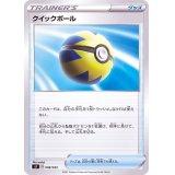 クイックボール【-】{008/033}