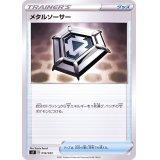 メタルソーサー【-】{016/033}