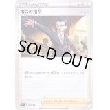 ボスの指令/サカキ【-】{020/033}