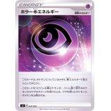 ホラー超エネルギー【-】{027/033}