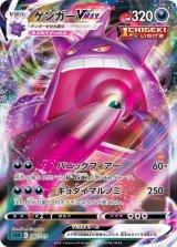 ゲンガーVMAX(RRR仕様)【-】{002/019}