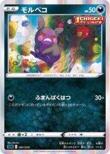 モルペコ(R仕様)【-】{007/019}