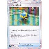クイックボール(R仕様)【-】{009/019}