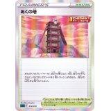 あくの塔(R仕様)【-】{018/019}