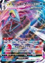 インテレオンVMAX(RRR仕様)【-】{006/022}
