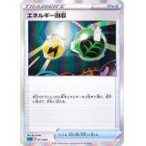 エネルギー回収(R仕様)【-】{011/022}