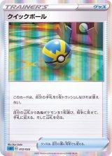 ☆SALE☆クイックボール(R仕様)【-】{012/022}