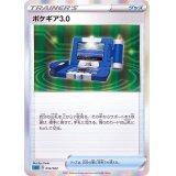 ポケギア3.0(R仕様)【-】{014/022}