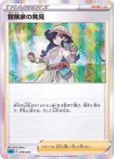 ☆SALE☆冒険家の発見(R仕様)【-】{018/022}
