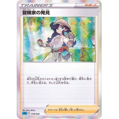 画像1: ☆SALE☆冒険家の発見(R仕様)【-】{018/022}