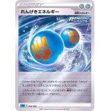 れんげきエネルギー(ミラー)【-】{022/022}