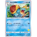 カジリガメ(ピカチュウマーク)【-】{016/053}
