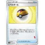 ☆SALE☆レベルボール(エースバーンマーク)【-】{045/053}