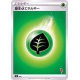 基本草エネルギー(エースバーンマーク)【-】{-}