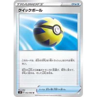 画像1: 〔状態B〕クイックボール【U】{052/060}