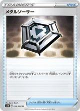 メタルソーサー【U】{054/060}
