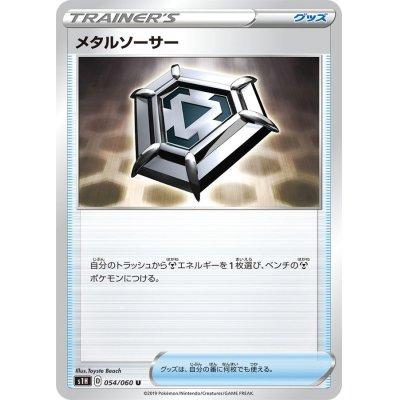 画像1: メタルソーサー【U】{054/060}