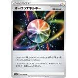 オーロラエネルギー【U】{060/060}